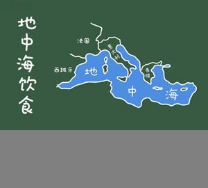被列为非物质文化遗产的地中海饮食要怎么吃?