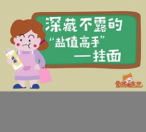 """科普视频:深藏不露的""""盐值""""高手——挂面"""