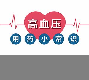 高血压哪些雷区不能碰?北京市药品监督管理局告诉您