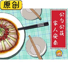 公勺公筷  家人安泰(公勺公筷宣传 海报) (1)